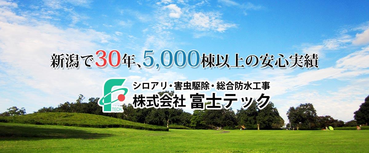 新潟で30年、5,000棟以上の安心実績 シロアリ・害虫駆除・防水工事 株式会社富士テック